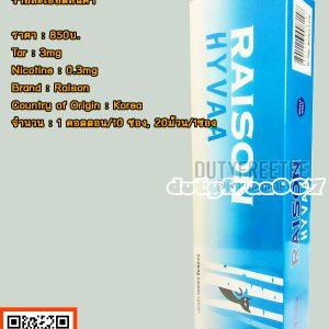 บุหรี่ Raison Hyvaa